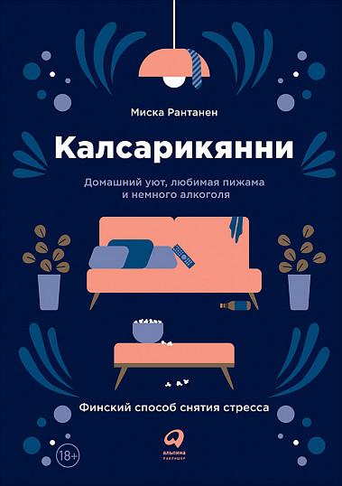Пьяная подборка: книги для тех, кто любит выпить