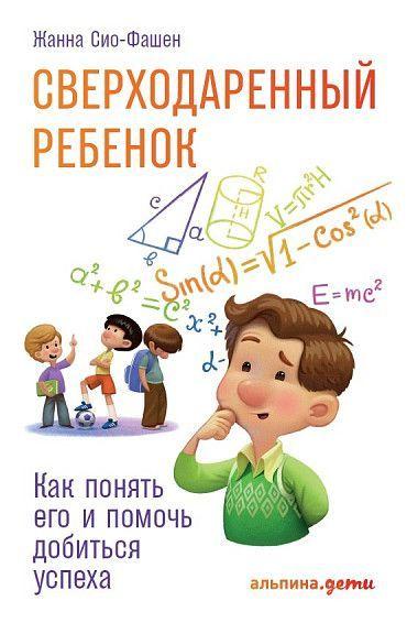 5 книг, чтобы помочь ребенку выжить в школе