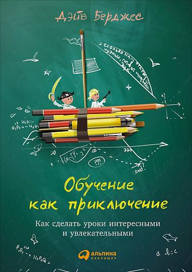 4 книги для современного учителя