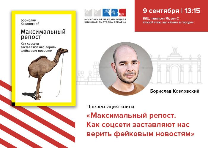 Московская международная книжная выставка-ярмарка: расписание «Альпины»