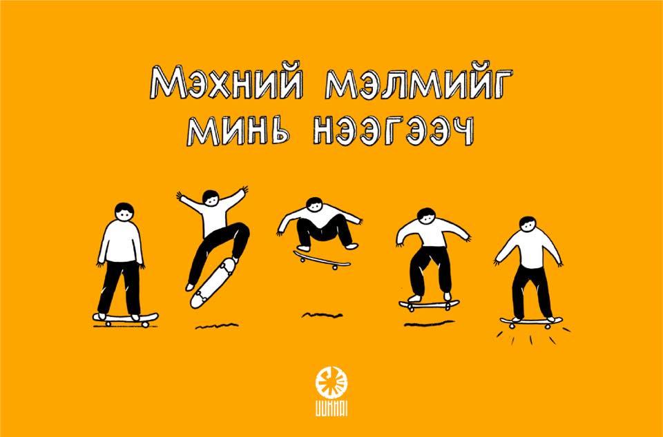 """""""Уухай""""-гийн залуус скейтбордын тухай мэдлэг олгож байна (фото 1)"""