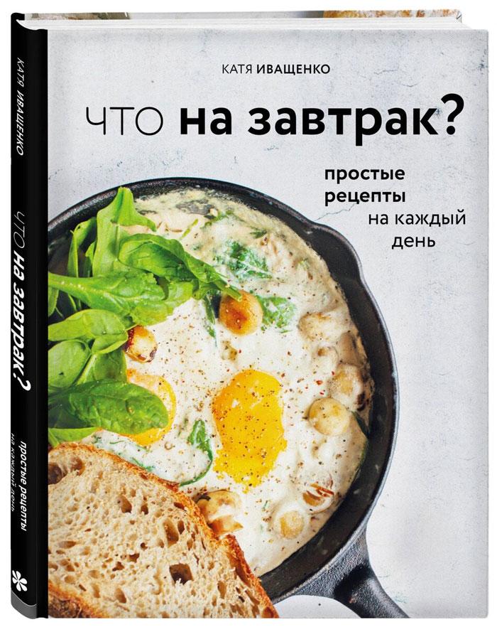 """Катя Иващенко. """"Что на завтрак?"""""""