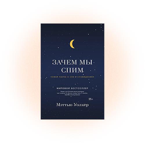 Мэттью Уолкер, «Зачем мы спим», изд. «Колибри»