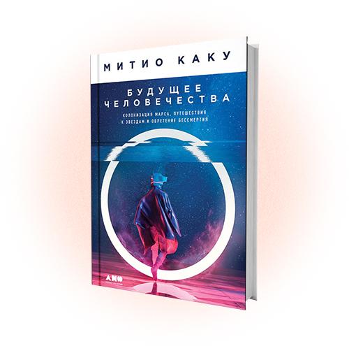 «Будущее человечества», Митио Каку