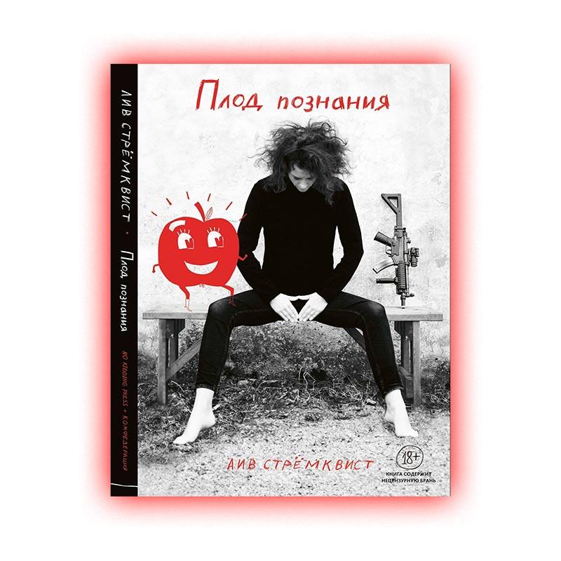 Книга «Плод познания», Лив Стремквист