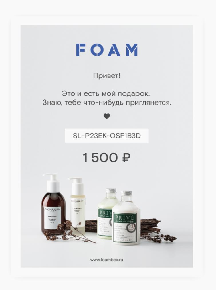 Подарочный сертификат FOAM