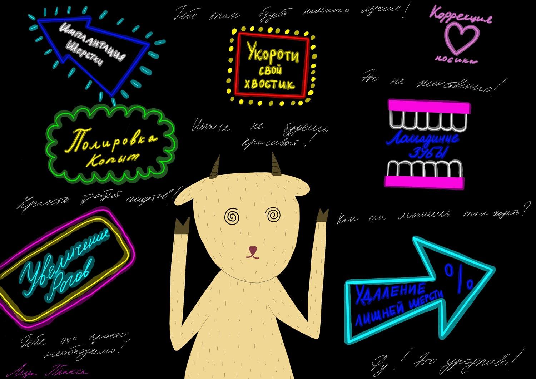 Иллюстрация Лизы Плакса