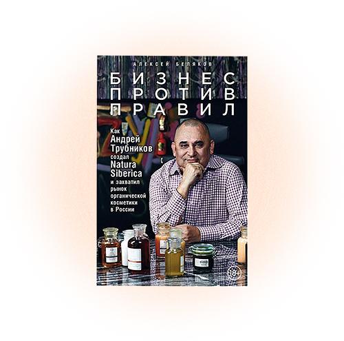 Алексей Беляков, «Бизнес против правил», «Альпина Паблишер»