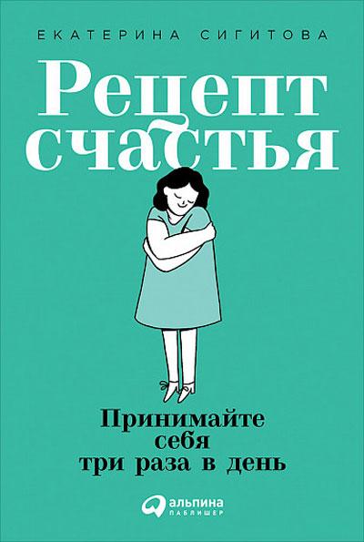 Рецепт счастья, Екатерина Сигитова
