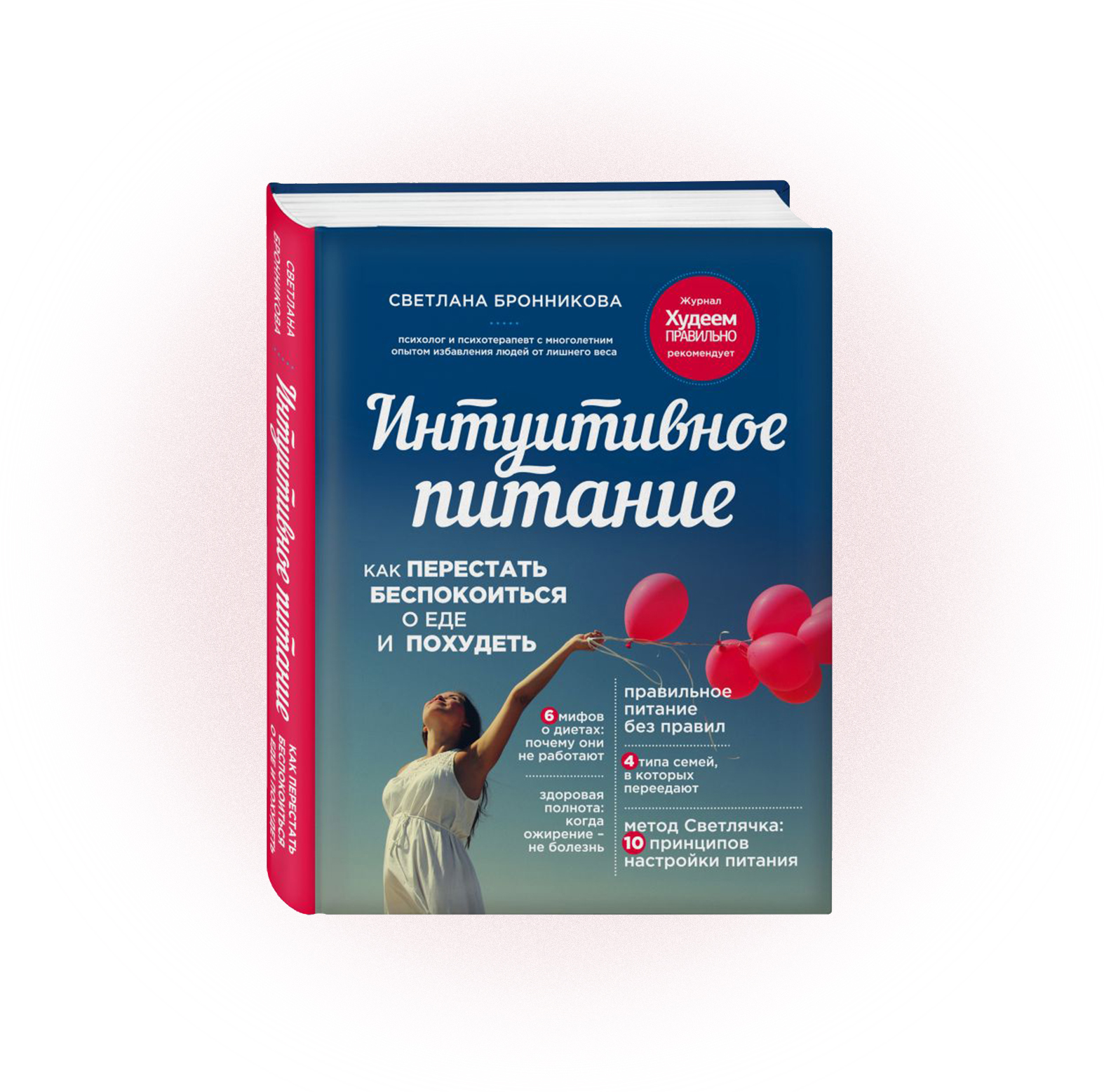 «Интуитивное питание», Светлана Бронникова