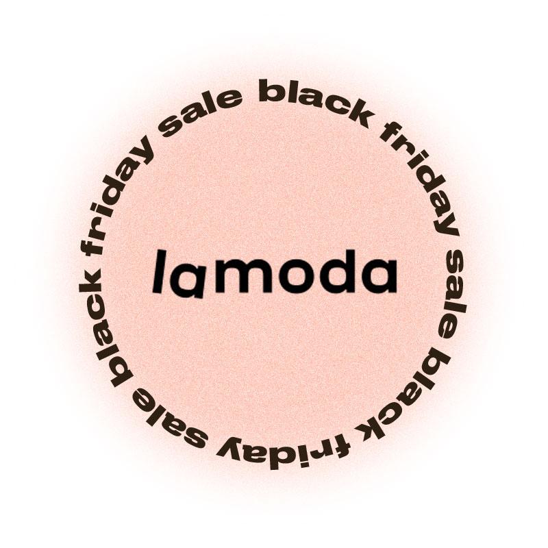 Черная пятница Lamoda