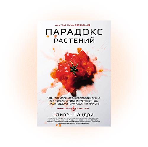 Стивен Гандри, «Парадокс растений», изд. «Бомбора»