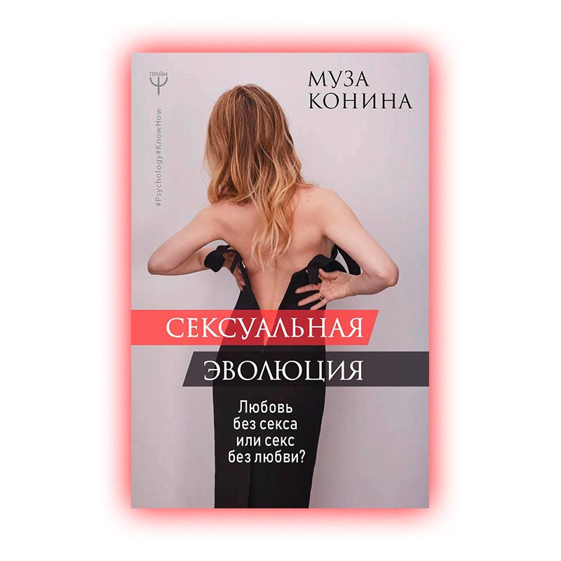 Книга «Секс без границ. Суррогаты любви», Муза Конина