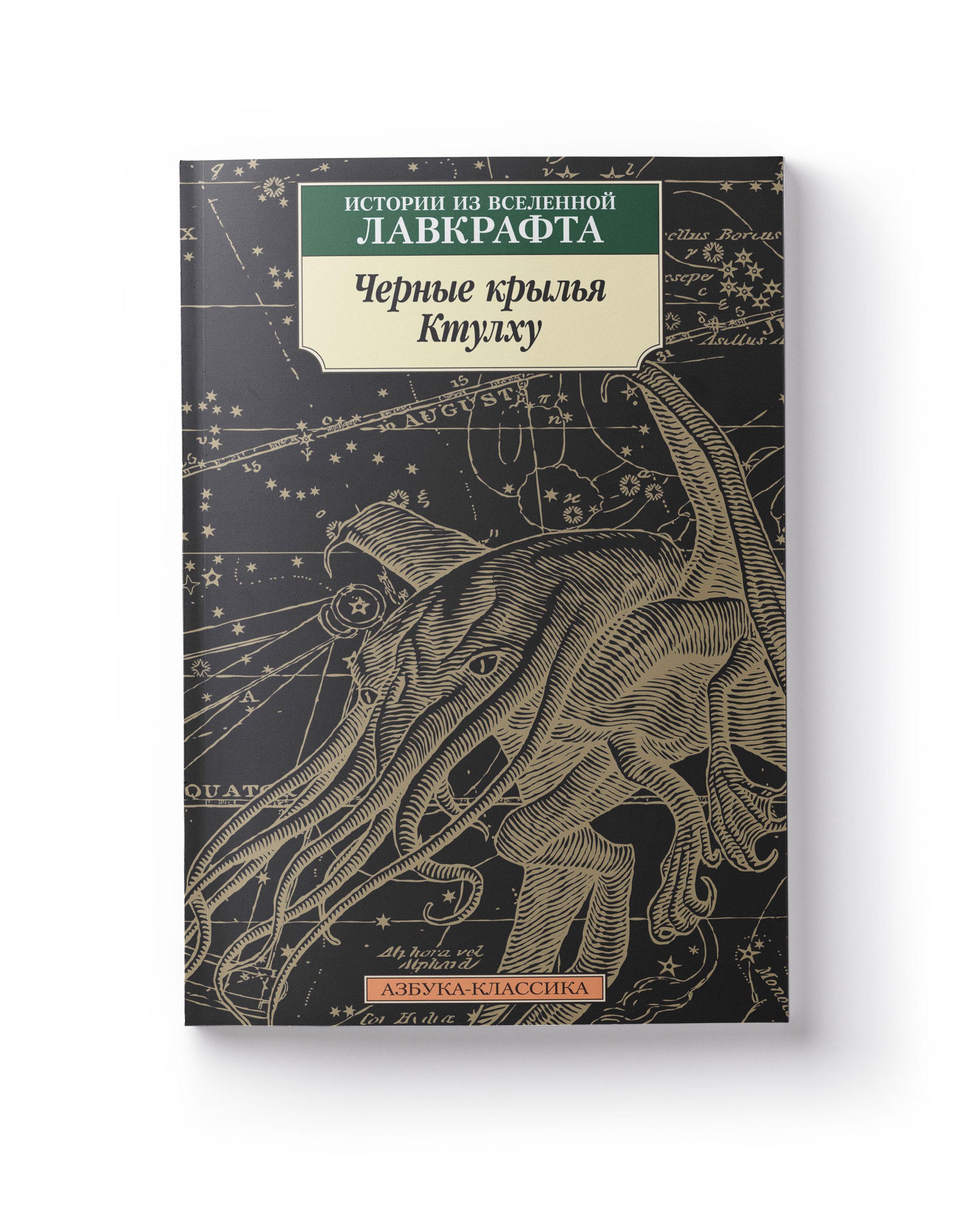 «Черные крылья Ктулху. Истории из вселенной Лавкрафта», С. Т. Джоши
