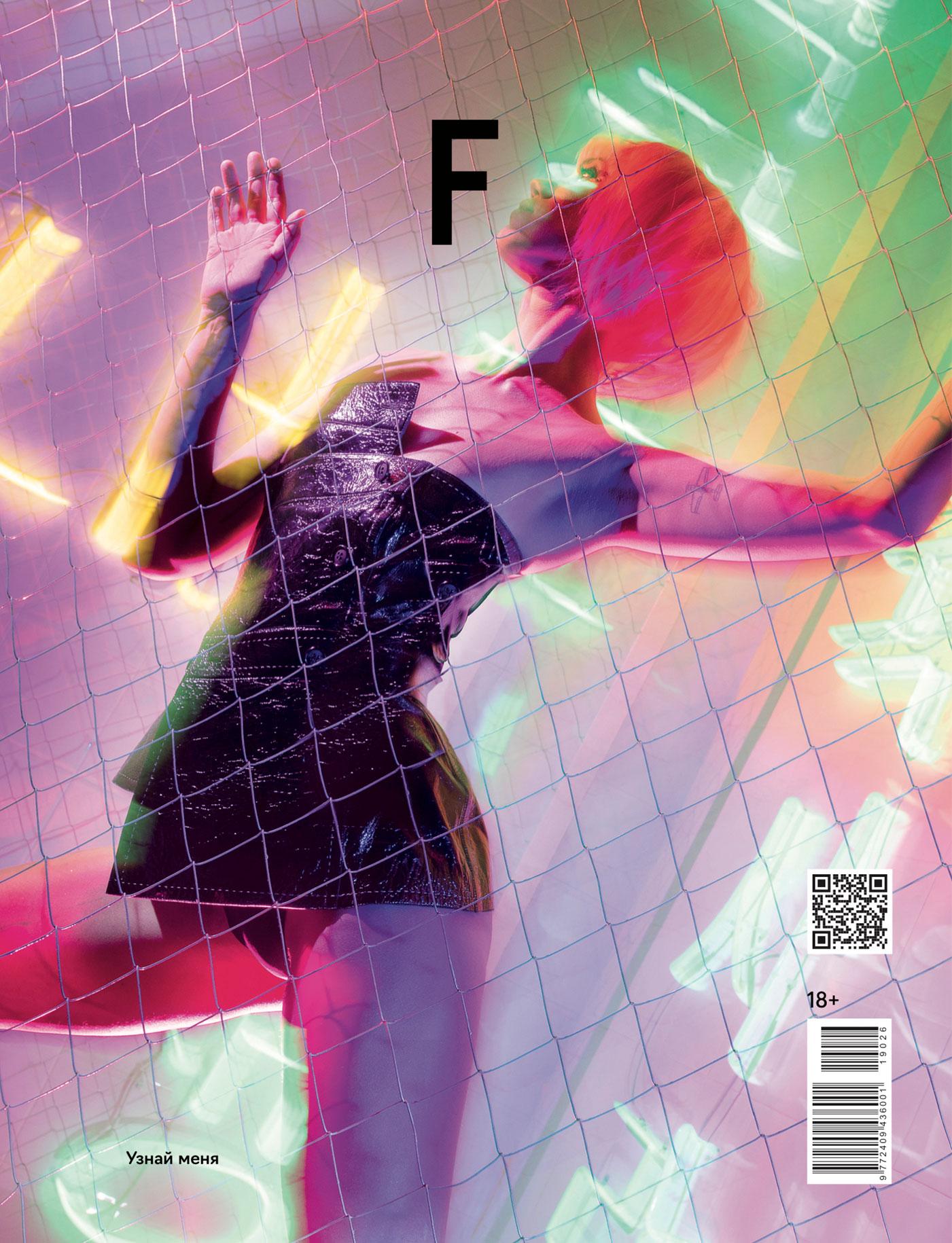журнал Flacon Magazine номер 5 (26), 1