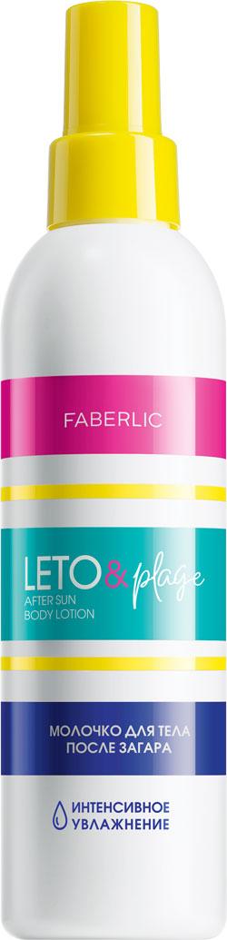 Молочко для тела после загара Leto&Plage, Faberlic