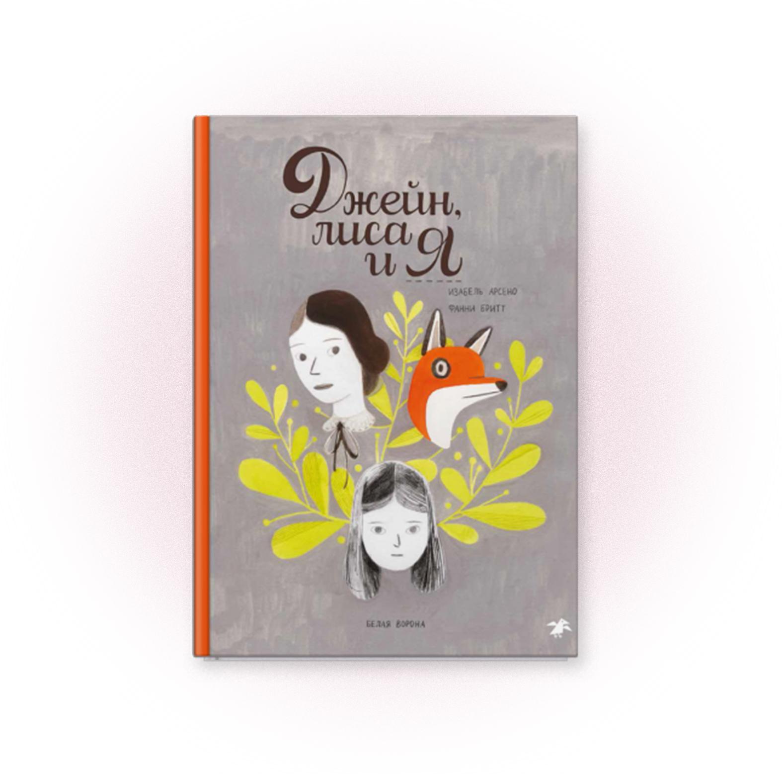 «Джэйн, лиса и я», Изабель Арсено и Фанни Бритт
