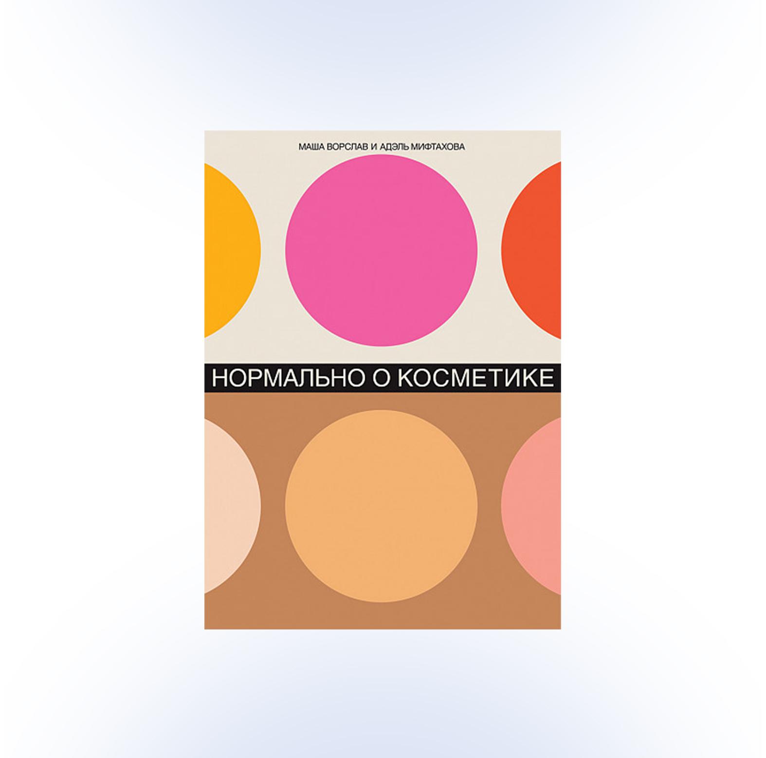 Книга «Нормально о косметике» Маши Ворслав И Адэль Мифтаховой