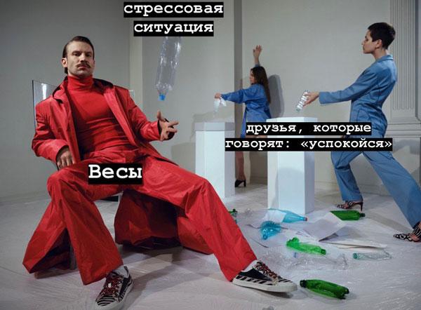 Гороскоп Весы