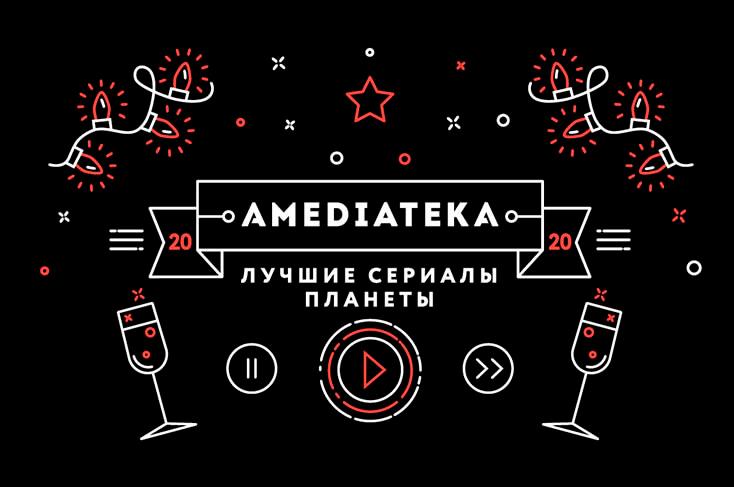 Подарочный сертификат Amediateka
