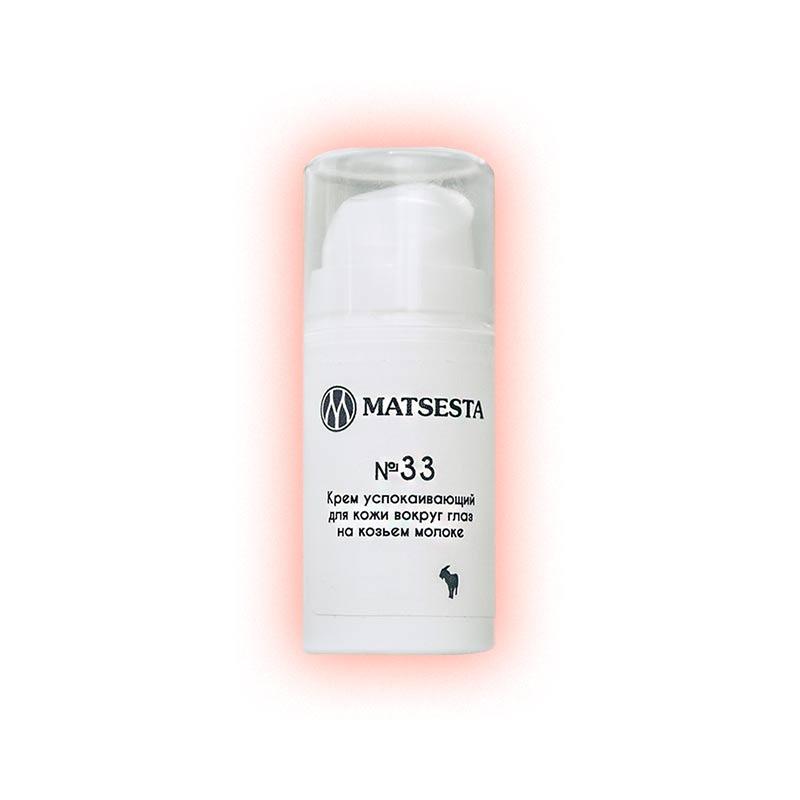 Косметика на основе сочинской воды, Matsesta