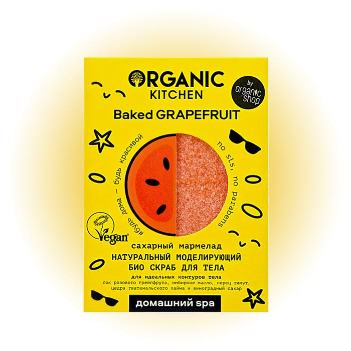 Моделирующий скраб для тела Baked Grapefruit, Organic Kitchen