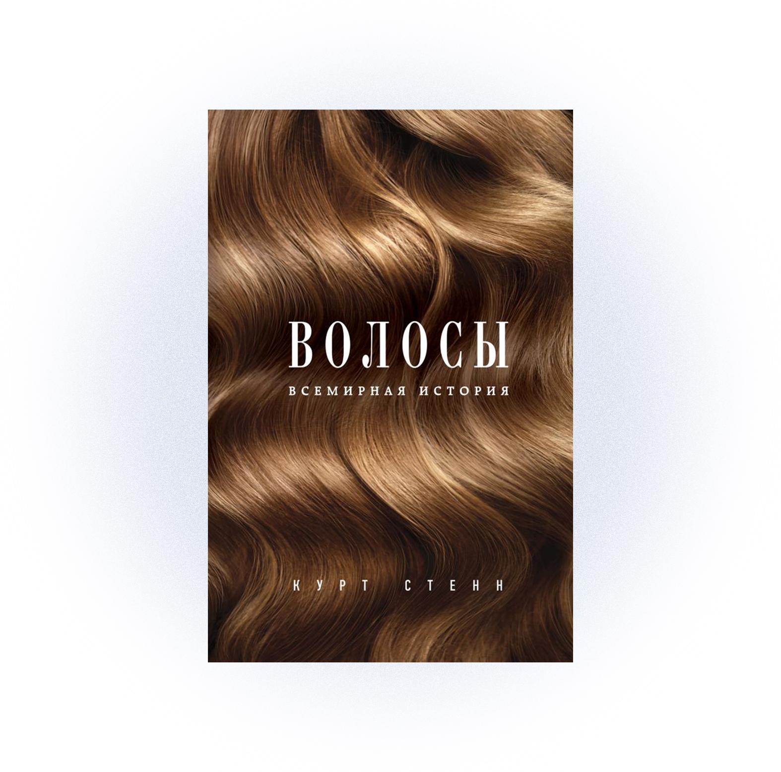 Волосы. Всемирная история», Курт Стенн