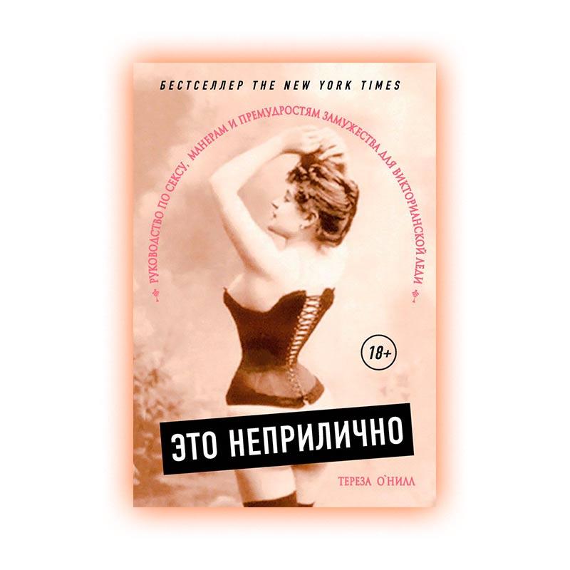 Книга «Это неприлично. Руководство по сексу, манерам и премудростям замужества для викторианской леди», Тереза О` Нилл