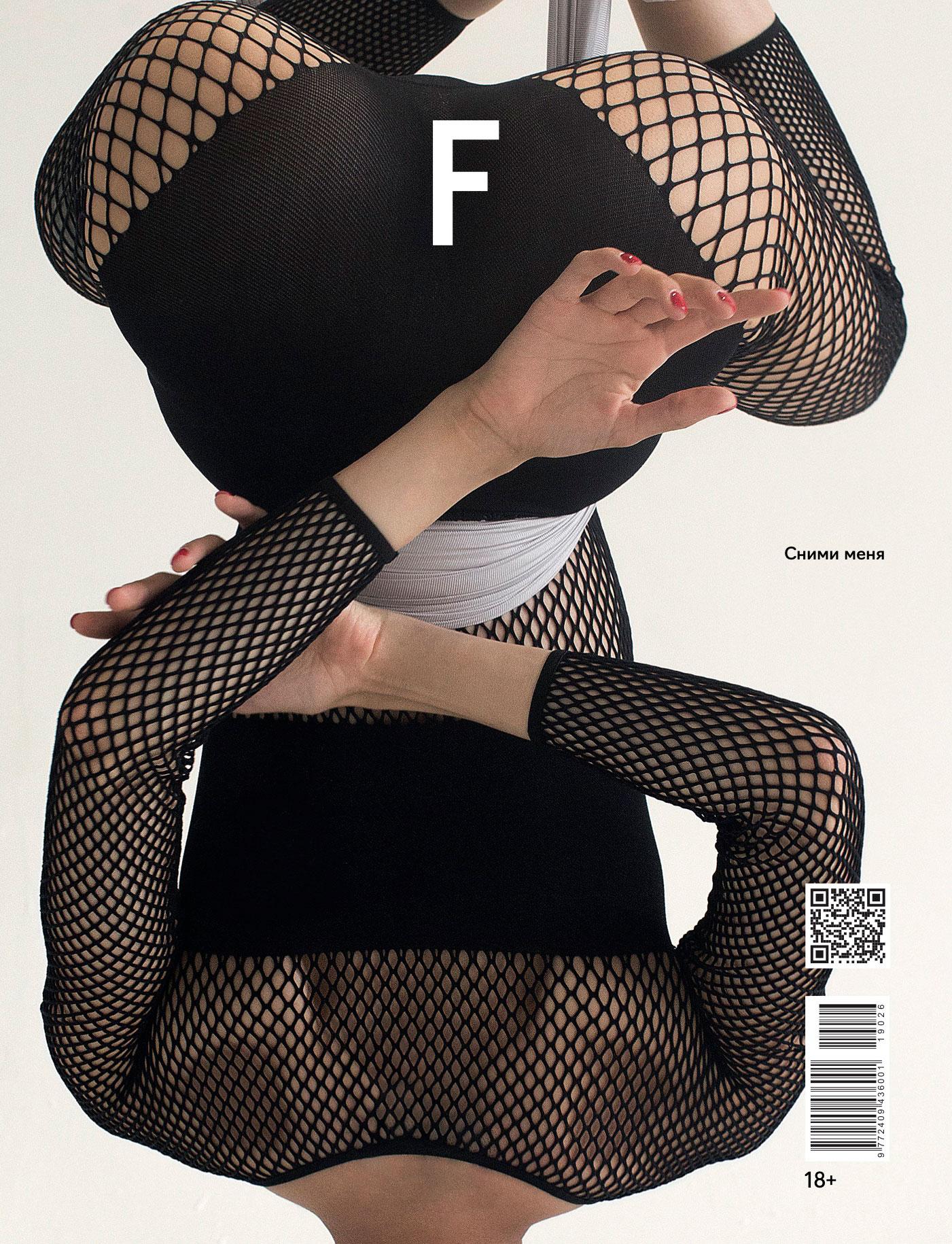 Журнал Flacon Magazine номер 5 (26), 3
