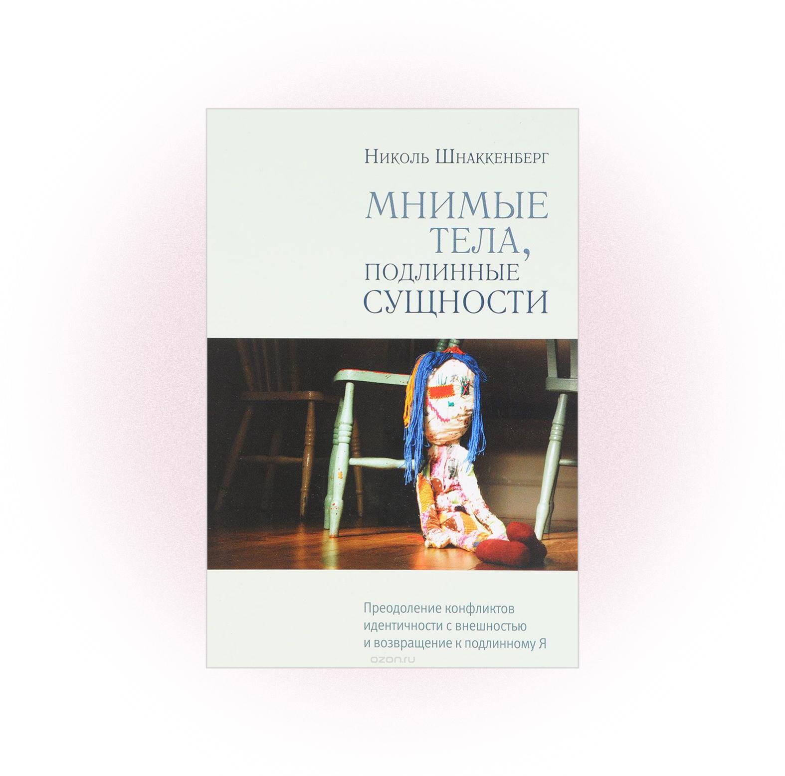 «Мнимые тела, подлинные сущности», Николь Шнаккенберг